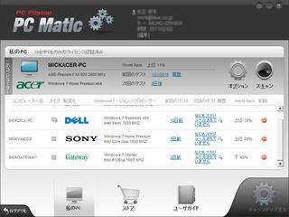 PC Maticの起動画面