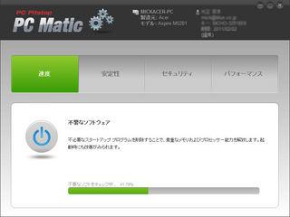 PC Matic 不必要なファイルの削除