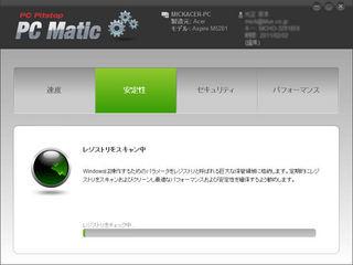 PC Matic 不必要なレジストリの削除