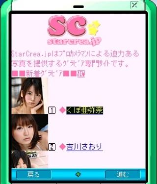 http://m.starcrea.jp/