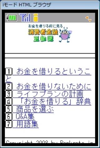 http://m.bankrate.jp/