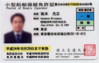 小型船舶操縦免許証